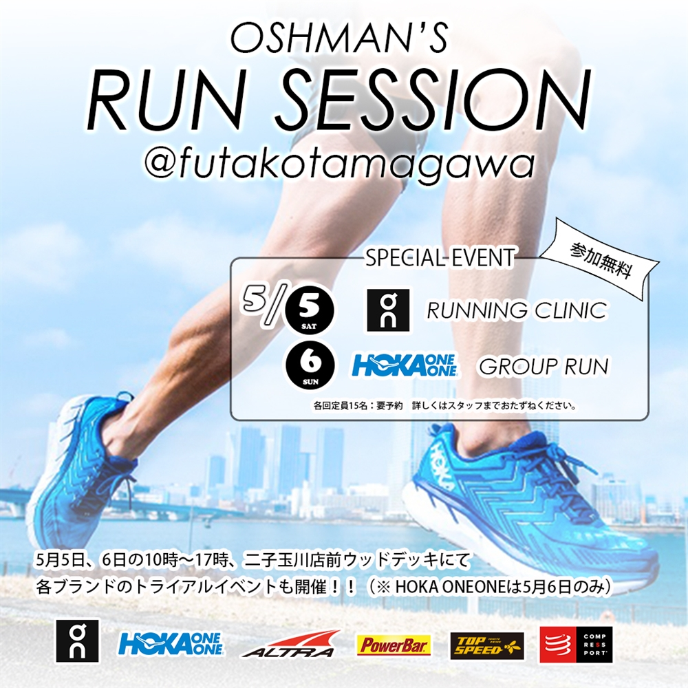 OSHMAN`S RUNNING SESSION @二子玉川
